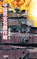 中国完全包囲作戦