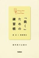 「裁く」ための練習帳