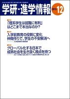 学研・進学情報2013年12月号