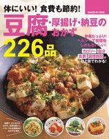 体にいい! 食費も節約! 豆腐・厚揚げ・納豆のおかず226品