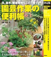決定版 園芸作業の便利帳