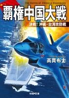 覇権中国大戦