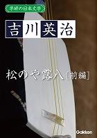 学研の日本文学 吉川英治 松のや露八(前編)