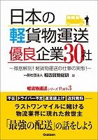 日本の軽貨物運送 優良企業30社