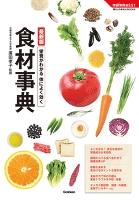 最新版 栄養がわかる 体によく効く食材事典