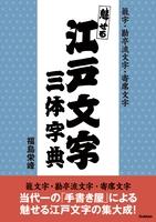 魅せる江戸文字三体字典