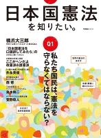 日本国憲法を知りたい。