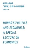 村尾の政経 「経済」分野の特別講義