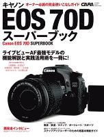 キヤノンEOS70Dスーパーブック