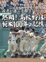 熱闘!高校野球 栃木100年の記憶