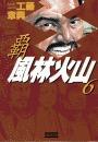 覇 風林火山 6