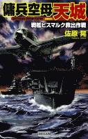 傭兵空母・天城 戦艦ビスマルク救出作戦