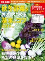 有機・無農薬 秋冬野菜をおいしくつくる基本とコツ 2019年版