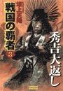戦国の覇者 3 秀吉大返し
