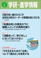 学研・進学情報2017年5月号