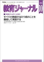 教育ジャーナル2018年10月号Lite版(第1特集)