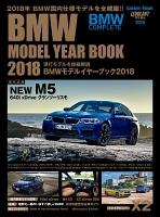 BMWモデルイヤーブック2018