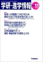 学研・進学情報2012年11月号