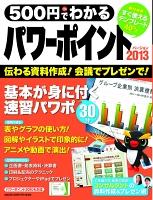 500円でわかる パワーポイント2013