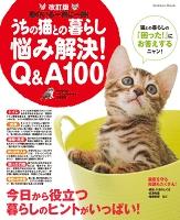 改訂版 うちの猫との暮らし 悩み解決Q&A100