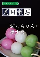学研の日本文学 夏目漱石 坊っちゃん 夢十夜