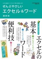 『ぜんぶやさしいエクセル&ワード最新版』の電子書籍