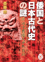 倭国と日本古代史の謎