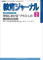 教育ジャーナル2016年2月号Lite版(第1特集)