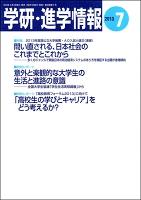 学研・進学情報2013年7月号