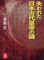 失われた日本古代皇帝の謎