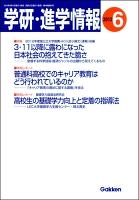 学研・進学情報2012年6月号