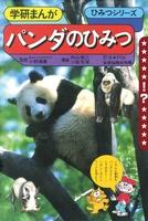 学研まんが ひみつシリーズ パンダのひみつ
