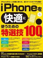 iPhoneを快適に使うための特選技100