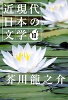 10 芥川龍之介