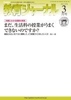 教育ジャーナル2013年3月号Lite版(第1特集)