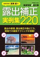 風景写真虎の巻 露出補正実例集220