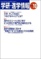 学研・進学情報2013年10月号