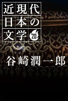 20 谷崎潤一郎