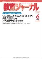 教育ジャーナル2013年6月号Lite版(第1特集)