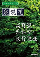 学研の日本文学 泉鏡花 夜行巡査 外科室 高野聖