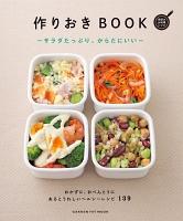 作りおきBOOK―サラダたっぷり、からだにいい―