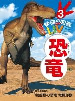 恐竜 電子書籍版3