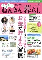 らくらくねんきん暮らし vol.5