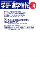 学研・進学情報2013年4月号