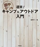 田中ケン流 週末!キャンプ&アウトドア入門