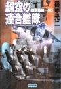 超空の連合艦隊1 日本危機一発!