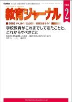 教育ジャーナル2018年2月号Lite版(第1特集)