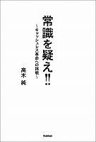 常識を疑え!! ~キャッシュレス革命への挑戦~