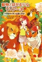 トラはライオンに恋してる!