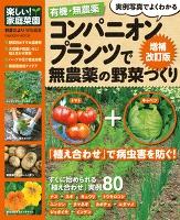 有機・無農薬コンパニオンプランツで無農薬の野菜づくり増補改訂